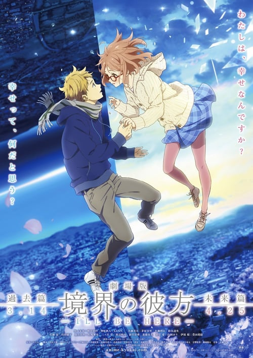 Kyoukai no Kanata Movie 2 I will Be Here – MiraiHen ซับไทย